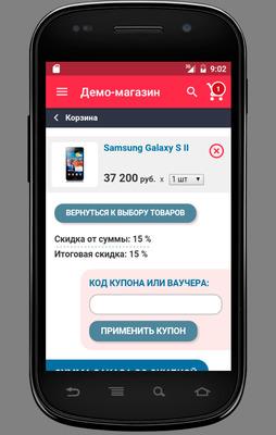 Мобильное приложение для интернет-магазина | 5CMS