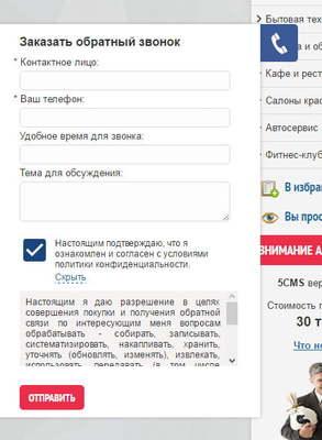 Штрафы за нарушение закона о персональных данных - 152-ФЗ
