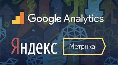 Счетчики Яндекс Метрики, Google Analytics и настройка целей