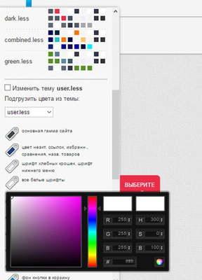 Настраиваемый дизайн сайта в 1 клик