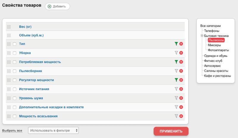 Разные свойства для разных категорий товаров в 5CMS