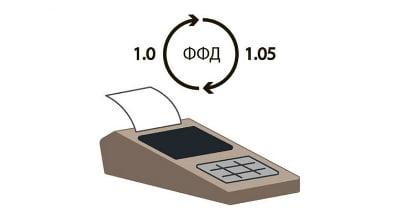 Переход на ФФД 1.05 или новая прошивка для онлайн-кассы