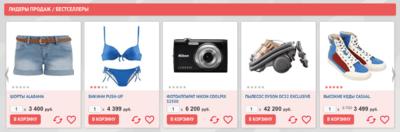 Хиты продаж / рекомендуемые товары