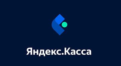 Подключение к ЮKassa (ex Яндекс.Касса)
