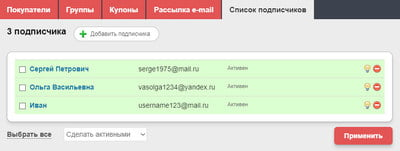 Встроенный сервис рассылки Email сообщений | Новое в 5CMS