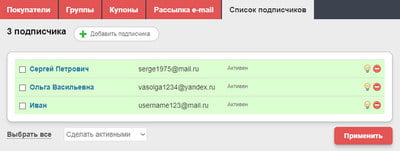 Сайт с системой Email-рассылок