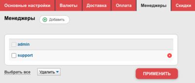 Как сменить пароль от админки в 5CMS