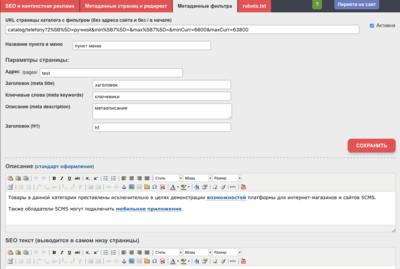 Метаданные для страниц каталога под разные параметры фильтрации