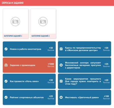 Модуль опросы (голосования) и промокоды в программе лояльности