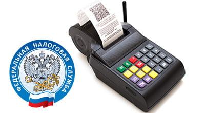 Регистрация онлайн-кассы в налоговой