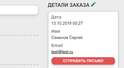 Отправка сообщений пользователю из админки
