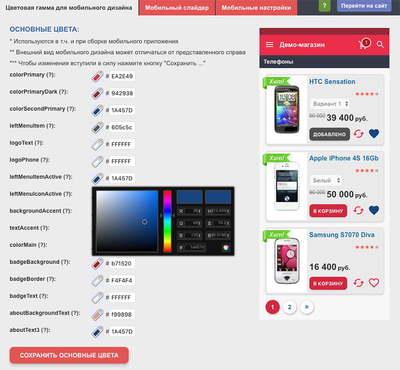 Новый дизайн для мобильных устройств ✩ мобильный дизайн для интернет-магазина