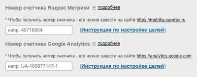 Цели для Яндекс Метрики и Google Analytics | 5CMS
