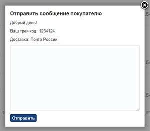 Отправка трек-кода со страницы заказа