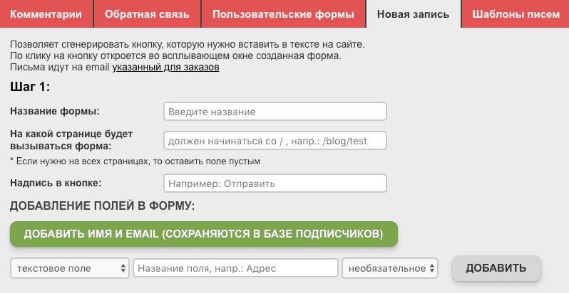 Пользовательские (настраиваемые) формы