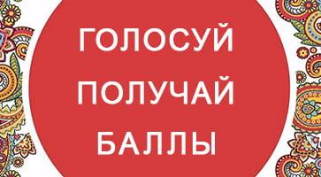 Модуль опросы (голосования) и промокоды