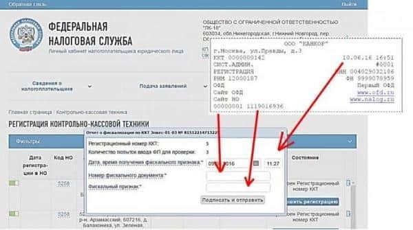 Регистрация онлайн-кассы с КЭП