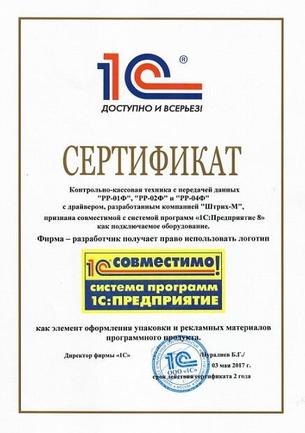 Сертифицированные модели ККТ