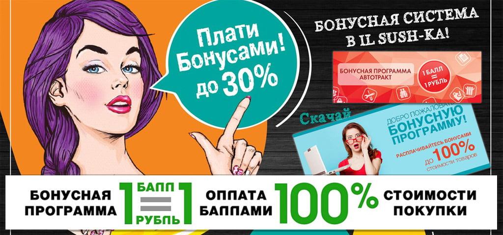 Бонусная система для клиентов интернет-магазинов