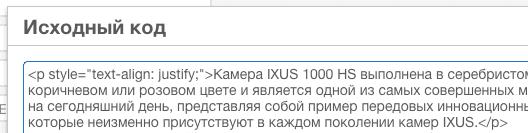 Изменение стилей CSS