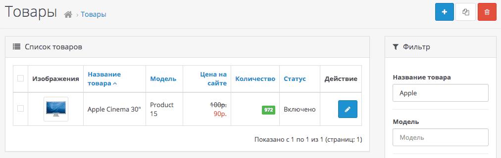 OpenCart каталог товаров