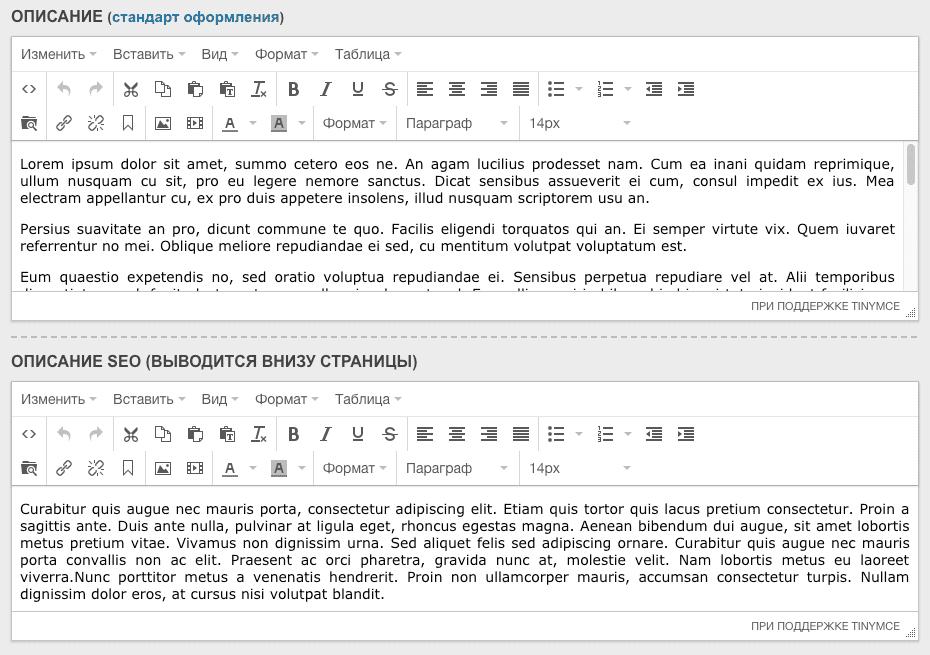 SEO-тексты