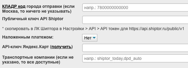 Виджет Шиптор