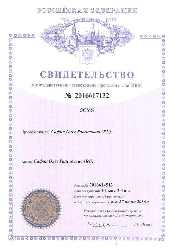 Лицензия 5CMS