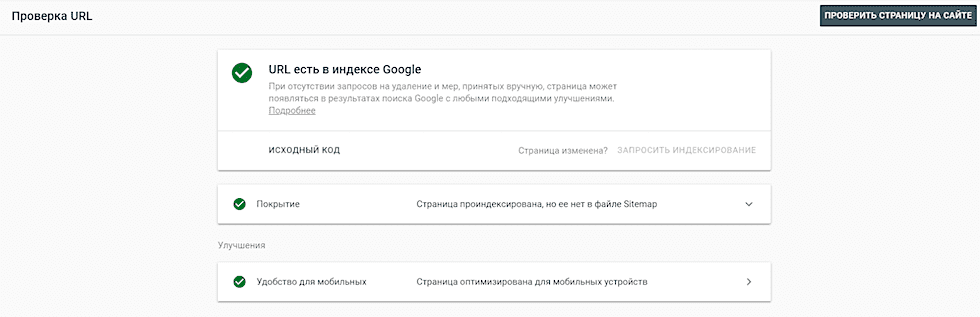Сведения проверки URL в Google Search Console