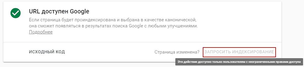 Запрос индексирования вручную в Google Search Console
