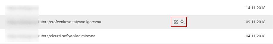 Дата сканирования в Google Search Console