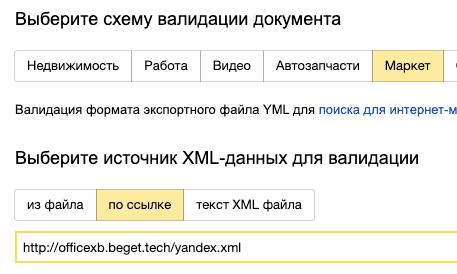 Проверка YML-файла поставщика