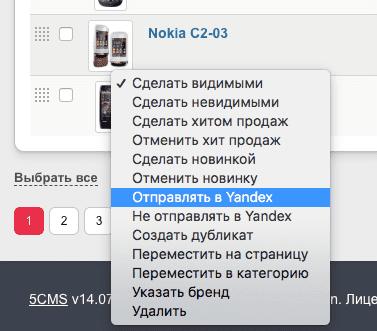 Выгрузка в Яндекс Маркет