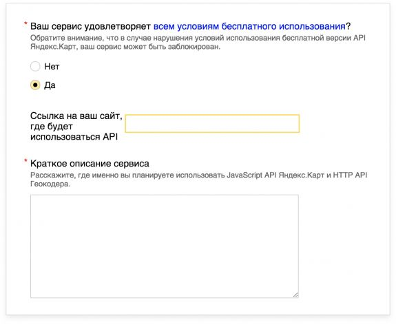 Получение API ключа для Яндекс.Карт