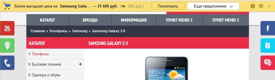 Как заблокировать Яндекс Советника
