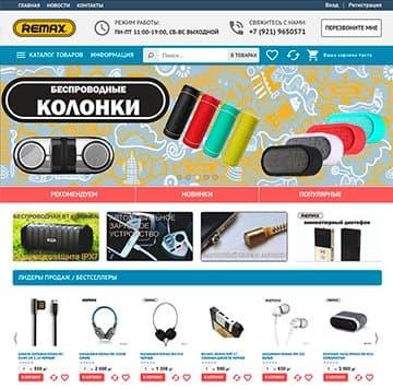 Интернет-магазины на 5СМS